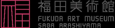 福田美術館 -FUKUDA ART MUSEUM-