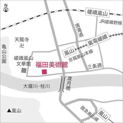 福田美術館 アクセスマップ