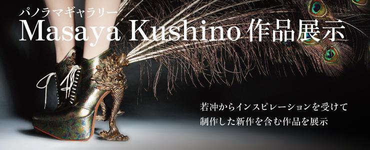 Masaya Kushino 作品展示