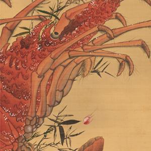 「海老図(えびず)」〈18世紀後半〉